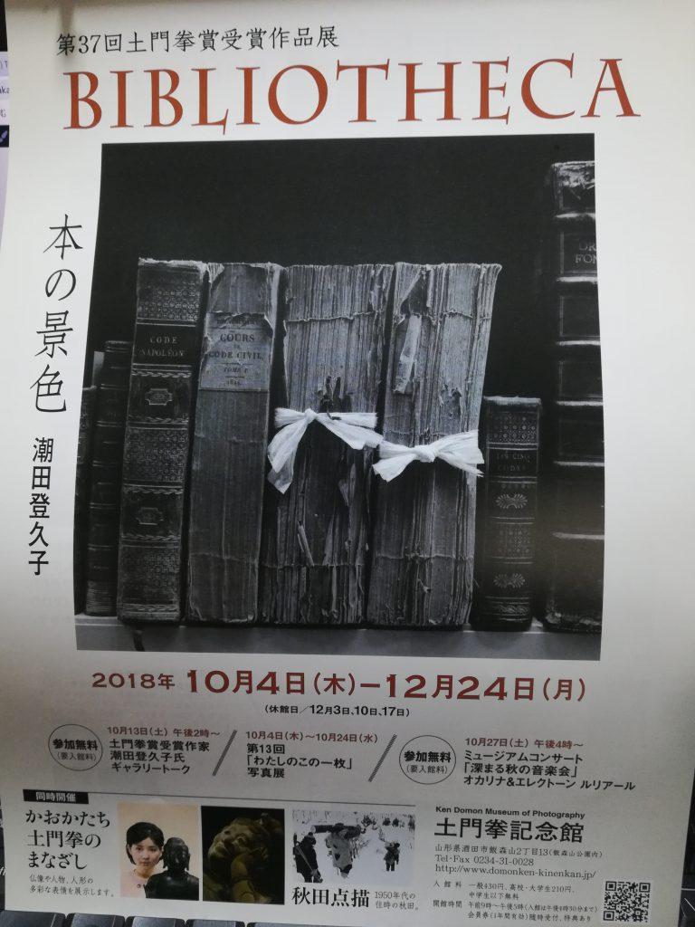 「本の景色」パンフレット